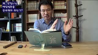 생활참선 93   왜 성철스님 백일법문을 공부해야 하는가?