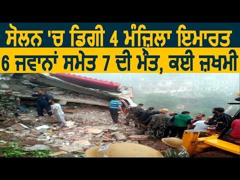 Himachal के Solan में Building गिरने से 7 की मौत, कई जख्मी