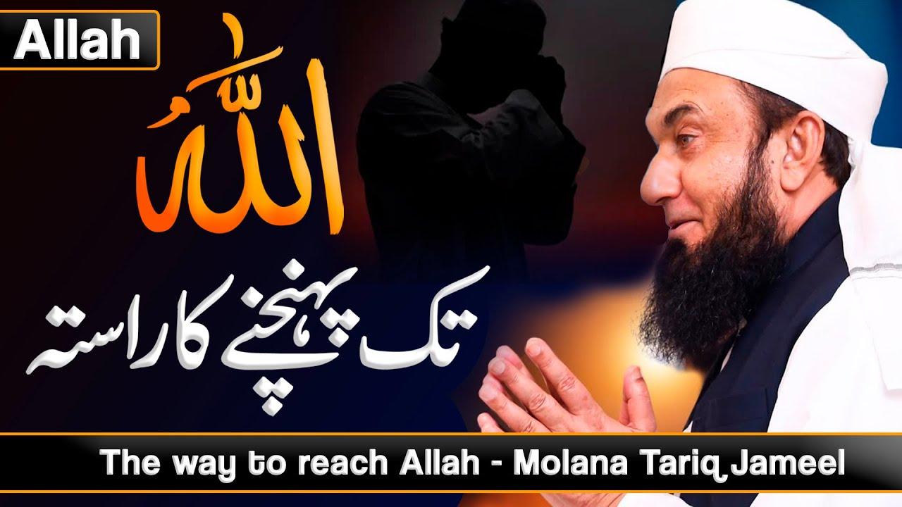 The way to reach Allah - Molana Tariq Jameel Latest Bayan 22 October 2021