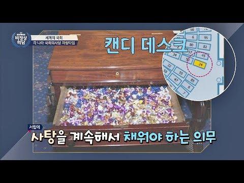 미국, 국회의사당의 전통 '캔디 데스크♡' 무한 리필 필수(!) 비정상회담 165회
