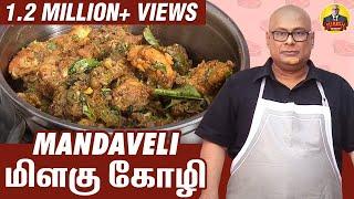 BiggBoss4 Suresh Chakravarthi's Mandaveli மிளகு கோழி | Pepper Chicken | Chak's Kitchen