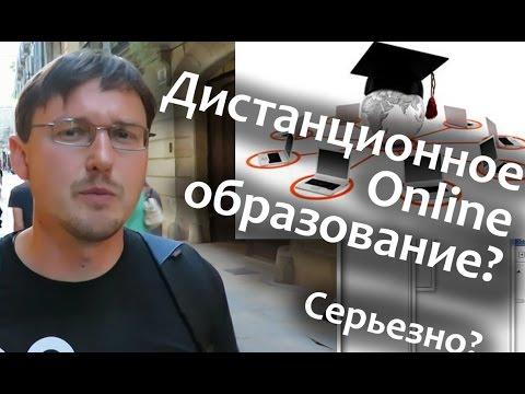 Дистанционное обучение в ВУЗе. Дистанционное образование онлайн. Мое мнение.