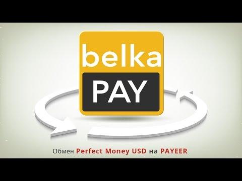 Обмен с платежной системы обмен Perfect Money USD на PAYEER (обмен PM USD на PAYEER)