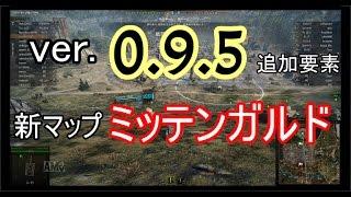 [World of Tanks]第二次世界大戦に殴り込むWoT PART5 ゆっくり実況 ver.0.9.5新マップ編 thumbnail