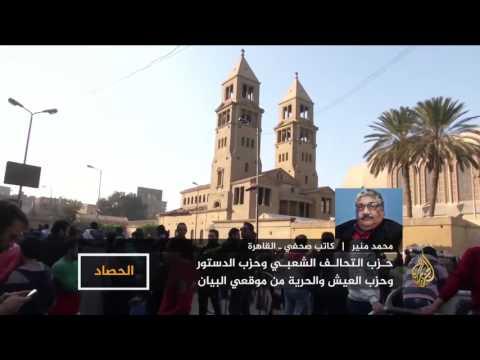 الحصاد-سياسيون ومثقفون مصريون يتهمون النظام بالتخاذل  - نشر قبل 7 ساعة