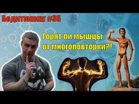 Почему мышцы уменьшаются от многоповторки. Горят?! Бодитюнинг #35
