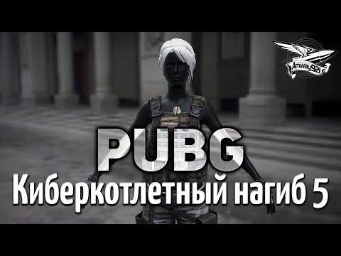 Стрим - PUBG