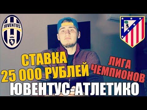СТАВКА 25 000