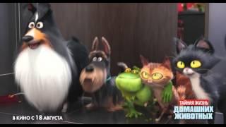Тайная жизнь домашних животных 2016 - Русский ТВ-Ролик