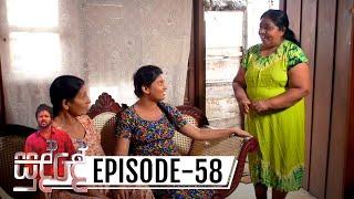 Sudde | Episode 58 - (2019-12-25) | ITN Thumbnail
