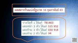 Live! ถ่ายทอดสดหวย 16 กุมภาพันธ์ 2563 ตรวจหวย การออกรางวัลสลากกินแบ่งรัฐบาล