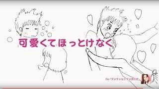 Fio - ダメダメ女とダメ男の恋