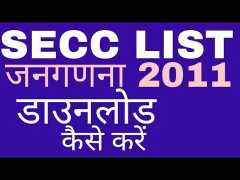SECC LIST 2011 कैसे डाउनलोड करें | EXTRA TECH WORLD |