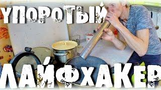 ЛАЙФХАКИ ДЛЯ ДОМА! ЭТО ВАМ НЕ Slivki Show!