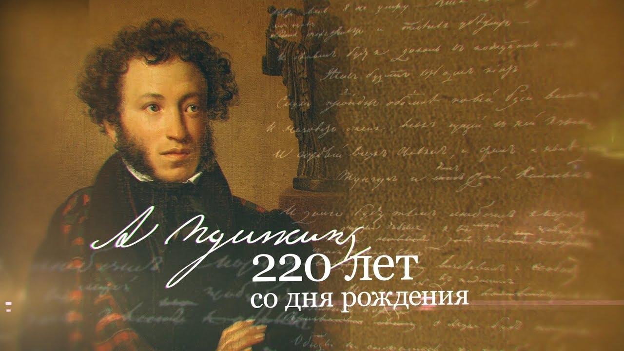 Картинки раскраски, картинка с надписью 220 лет пушкину