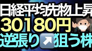 2/21【日経平均先物】上昇↗️&【今週狙う株↗️】バルミューダ、メドレー、楽天、メドピア📈✨🤔