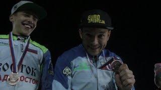 Спидвеисты «Востока» завоевали бронзу командного чемпионата России
