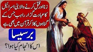 Story of Barsisa (Barṣīṣā) The Worshipper. Urdu & Hindi