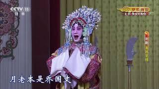 《CCTV空中剧院》 20200125 京剧《龙凤呈祥》 2/2| CCTV戏曲