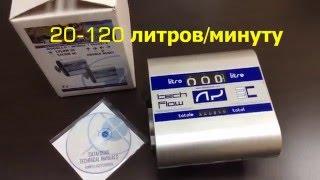 Счетчик для топлива TECH FLOW 3C(, 2016-01-05T12:39:53.000Z)