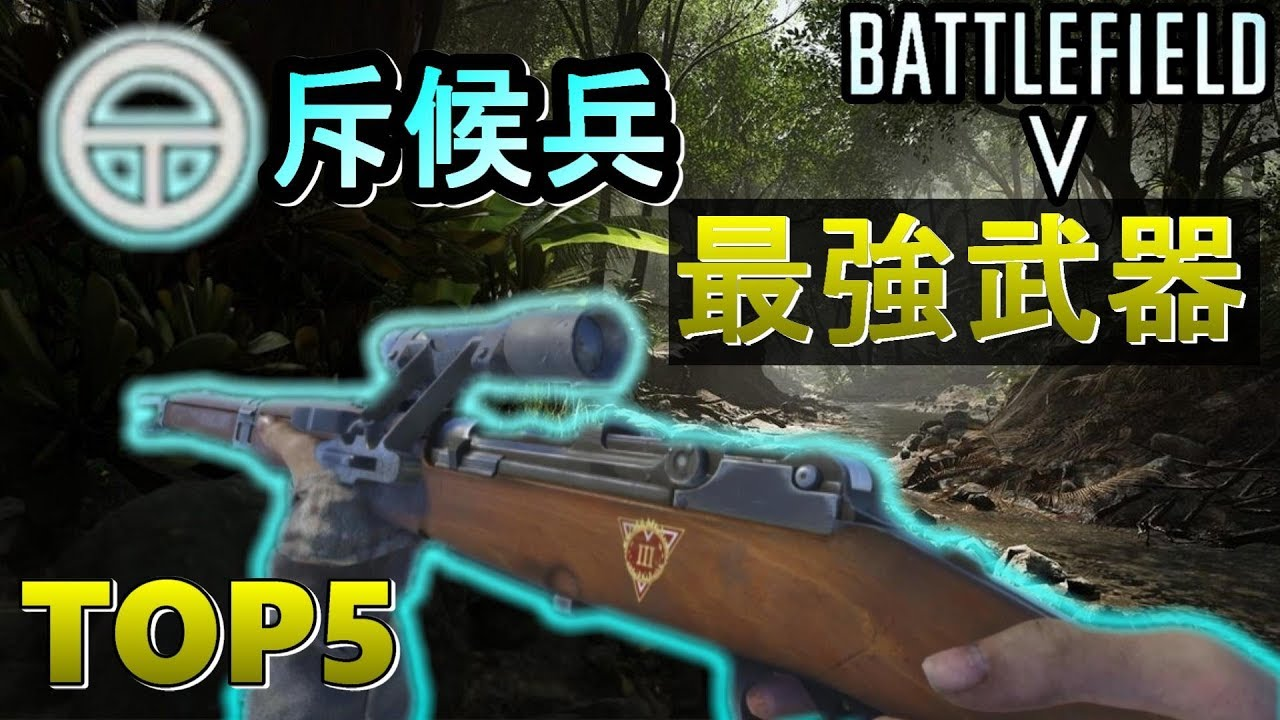 【BF5】斥候兵最強武器TOP5/Strongest Scout soldier  weapon in BF5【PS4 Pro/BFV】