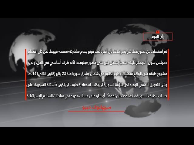 مقال اليوم: حان وقت انضمام «مجلس سوريا الديمقراطية» إلى «هيئة التفاوض»
