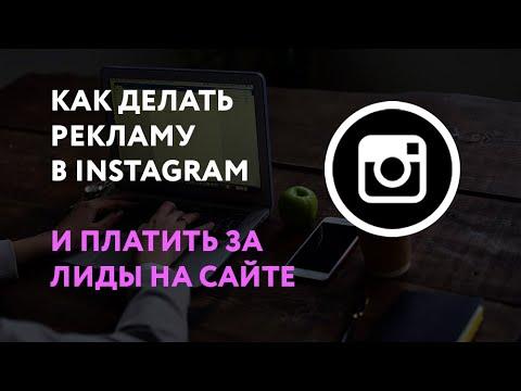 Как настроить рекламу в Instagram и платить за получение Лидов с сайта ##marketing_bez_vodi