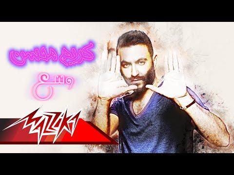 Wassaa Wassaa - Karim Mohsen وسع وسع - كريم محسن