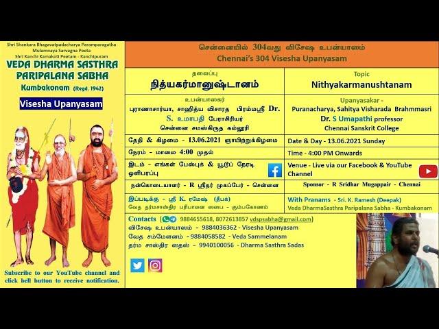 304th VU on Nithyakarmanushtanam by Brahmmasri Dr. S Umapathi    13th Jun 2021