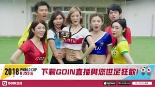 『GOIN直播』 2018 俄羅斯世界盃 - GOIN 帥哥美女主播陪你瘋世足  (15秒版)