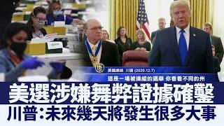 川普:未來幾天將發生很多大事|@新唐人亞太電視台NTDAPTV |20201209 - YouTube