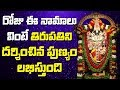 Lord Venkateshwara Songs | Srinivasa Govinda + Govinda Namalu video