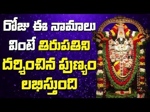 Lord Venkateshwara Songs | Srinivasa Govinda + Govinda Namalu