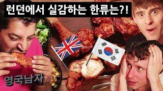 런던 힙스터들이 간다는 핫한 한국 퓨전 맛집 먹방! (인생만두 + JMT 옛날통닭!!)