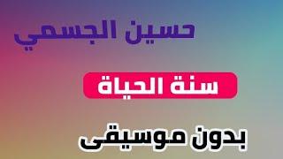 حسين الجسمي - سُنة الحياة - بدون موسيقى (اورنج رمضان 2020)