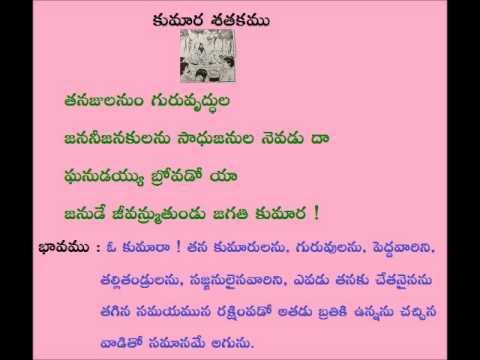 Bhaskara Padyalu In Telugu Pdf