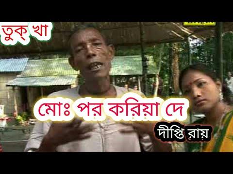 BHAVAIYA ( TUKHA GAAN ) | MOK PAR KORIYA DE | DIPTI ROY & ANANDITA ROY | KIRAN