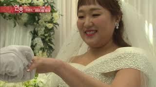 연예가 중계 - 웃음 만발, 개그우먼 이수지 결혼식 20181214