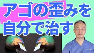 顔のゆがみ矯正 アゴの歪みを自分で治す 小顔の作り10 大阪市阿倍野区昭和町「健康塾」 thumbnail