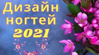 Красивый Дизайн Ногтей 2021 Модный маникюр Тренды Фото идеи Маникюр2021
