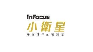 InFocus W201 -兒童安全定位手錶-小衛星 介紹影片
