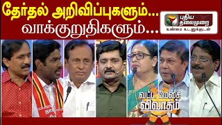 Vatta Mesai Vivaatham : தேர்தல் - அறிவிப்புகளும்... வாக்குறுதிகளும்... | ADMK | DMK | NTK | MNM