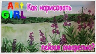 Как нарисовать пейзаж акварелью? Природа, Весна, Лето