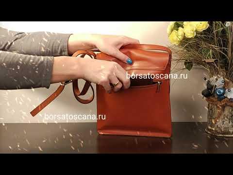 40f26e2783b1 Борса Тоскана - кожаные сумки из Италии недорого