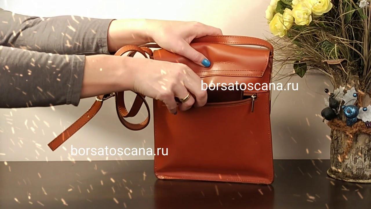 4241d58b8d79 Борса Тоскана - кожаные сумки из Италии недорого