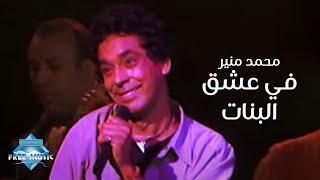 Mohammed Mounir - Fi 3esh2 El Banat (Live Concert) | (محمد منير - في عشق البنات (حفلة