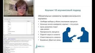 Юлия Чухно, PCC ICF (РФ, Москва). Коучинг и коучинговый подход в образовании — в чем разница?
