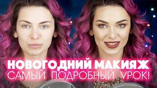 Новогодний макияж 2019! Cамый подробный урок!