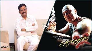 Alavandhan 20 varusham munadi vanthuruchu - Kalaipuli S Thaanu | Galatta Exclusive