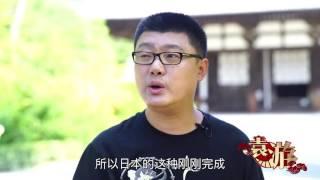 袁游 第二季 第28期 日本史物语之 唐风雅韵到扶桑